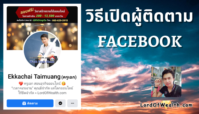 วิธีเปิดผู้ติดตาม Facebook