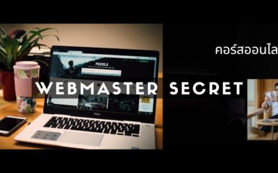 Webmaster Secret : ความลับของเว็บมาสเตอร์